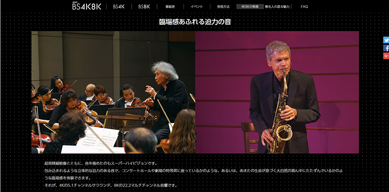8K元年话8K:NHK BS8K,领略世界初的8K电视_观点_影音中国
